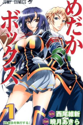 Medaka Box - Poster