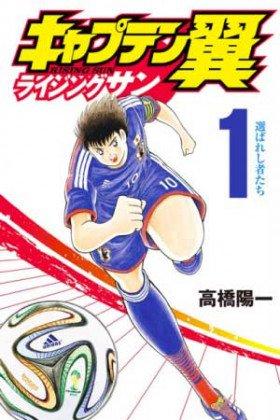 Captain Tsubasa: Rising Sun - Постер