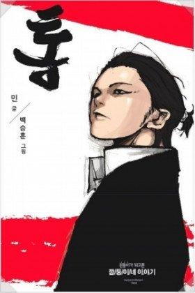 Tong - Постер