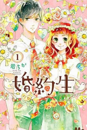 Konyakusei - Poster