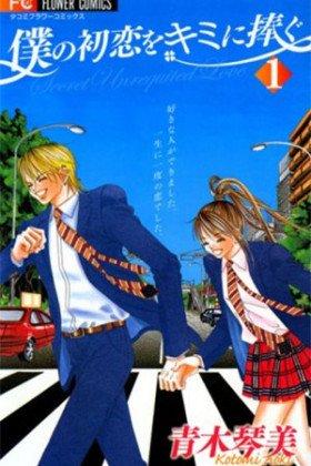 Boku no Hatsukoi o Kimi ni Sasagu - Постер