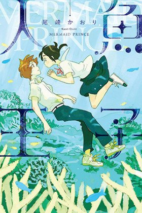 Ningyo Ouji (Ozaki Kaori) - Poster