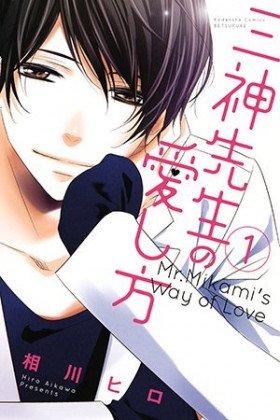 Mikami-sensei no Aishikata - Poster