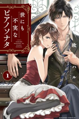 Yonimo Fujitsu na Piano Sonata - Постер