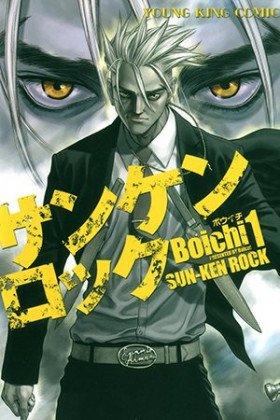 Sun-Ken Rock - Постер