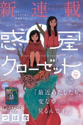 Wakusei Closet - Постер
