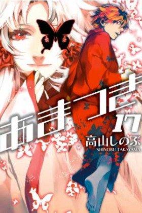 Amatsuki - Poster