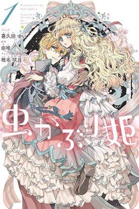 Princess Bibliophile - Poster