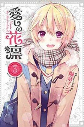 Itoshi no Karin - Постер