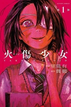 Yakedo Shoujo - Постер