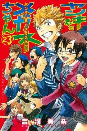 Yankee-kun to Megane-chan - Постер