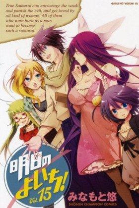 Samurai Harem: Asu no Yoichi - Постер