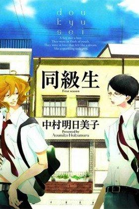 Classmates - Постер