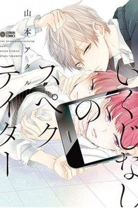 Ikujinashi no Spectator - Poster