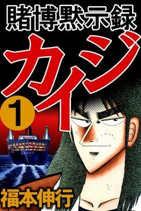 Kaiji series - 1st Part: Tobaku Mokushiroku Kaiji