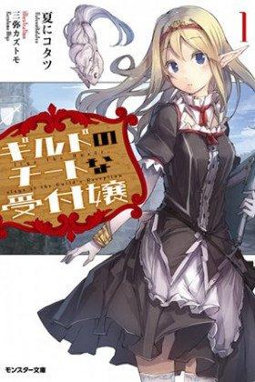Guild no Cheat na Uketsukejou - Постер