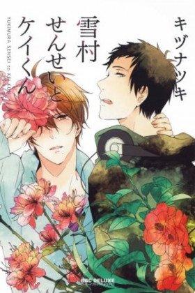 Yukimura-sensei to Kei-kun