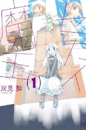 Sekai Maou - Постер