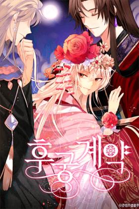 Contract Concubine - Постер