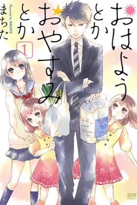 Ohayou Toka Oyasumi Toka - Постер