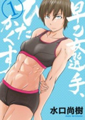 Saotome-Senshu, Hitakakusu - Poster