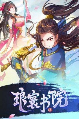 Lang Huan Library - Poster