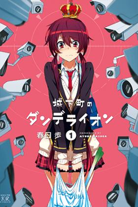 Joukamachi no Dandelion - Poster
