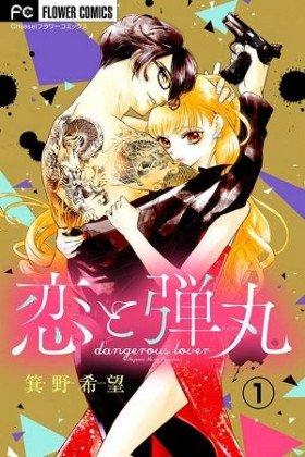 Koi to Dangan - Poster