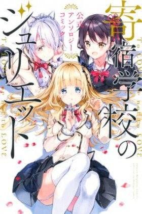 Kishuku Gakkou no Juliet: The Official Anthology - Постер