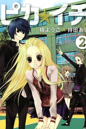 Pika Ichi - Poster