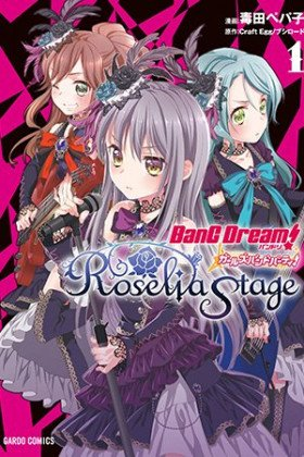 BanG Dream! Girls Band Party! Roselia Stage - Постер