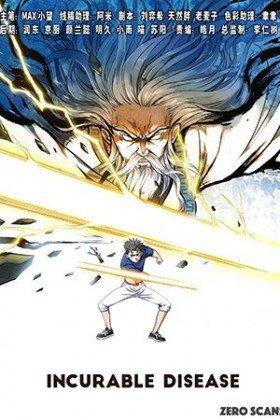 I Am a Great God - Poster