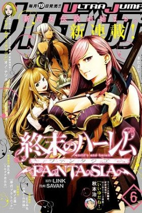 World's End Harem - Fantasia - Постер