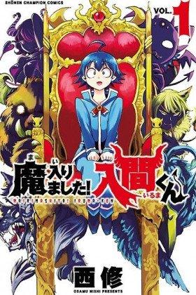 Mairimashita! Iruma-kun - Poster