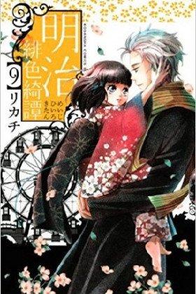 Meiji Hiiro Kitan - Постер