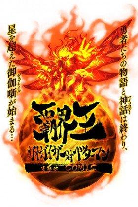 Hakaiou ~GaoGaiGar vs Betterman~ the COMIC - Постер