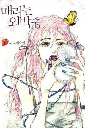 Maerineun Oebakjung - Постер