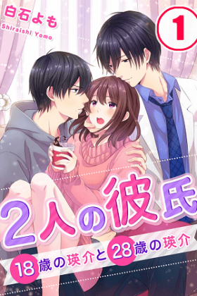 My Two Boyfriends -18-Year-Old Eisuke and 28-Year-Old Eisuke- - Poster