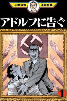 Adolf ni Tsugu - Постер
