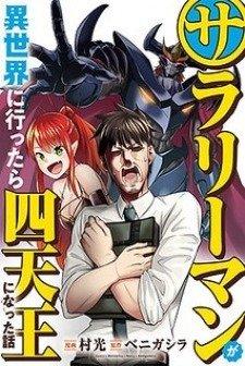 Salaryman Ga Isekai Ni Ittara Shitennou Ni Natta Hanashi - Poster