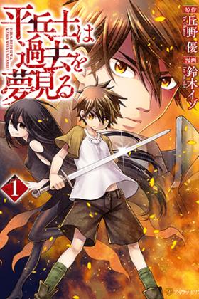 Hiraheishi wa Kako wo Yumemiru - Постер