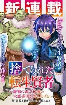 Suterareta Tensei Kenja ~ Mamono No Mori De Saikyou No Dai Ma Teikoku O Tsukuriageru ~ - Poster