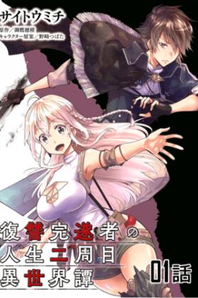 Fukushuu Kansuisha no Jinsei Nishuume Isekaitan - Постер