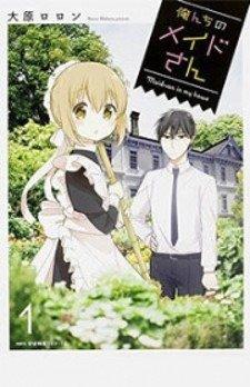 Orenchi No Maid-San - Poster
