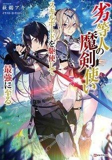 The Reincarnated Inferior Magic Swordsman - Poster