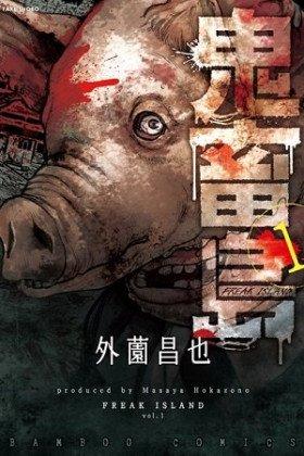 Kichikujima - Poster