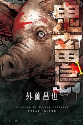 Kichikujima - Постер