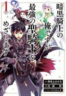 Ankoku Kishi No Ore Desu Ga Saikyou No Seikishi Wo Mezashimasu - Poster