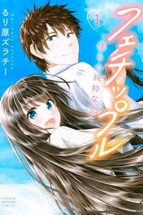Fechippuru ~Our Innocent Love~ - Poster