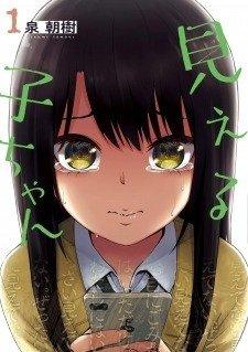 Mieruko-Chan - Poster